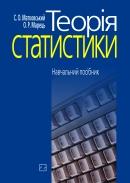 Матковський с о теорія статистики